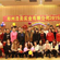 2015 Haomei Annual Meeting of the New Year